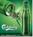 Comprar La cerveza Carlsberg